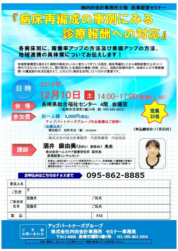 20161210(土)開催「ヘルスケア医業経営セミナー」